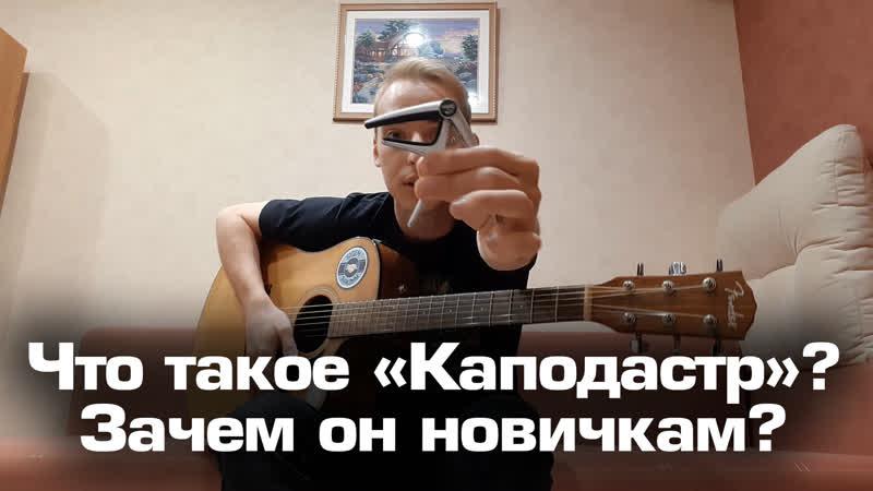 Что такое каподастр? Уроки гитары