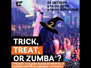 Zumba Halloween и расписание на неделю ☝️.mp4