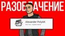 Полное РАЗОБЛАЧЕНИЕ канала Alexander PolyAK ВСЯ ПРАВДА