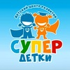 """Детский Центр Развития  """"Супер Детки"""" г.Бор"""