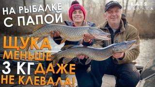 ЩУКА МЕНЬШЕ 3 КГ НЕ КЛЕВАЛА! На рыбалке с ПАПОЙ! НАШЛИ ОГРОМНЫХ ЩУК в Днепре! ЖОР ЩУКИ ПОСЛЕ НЕРЕСТА