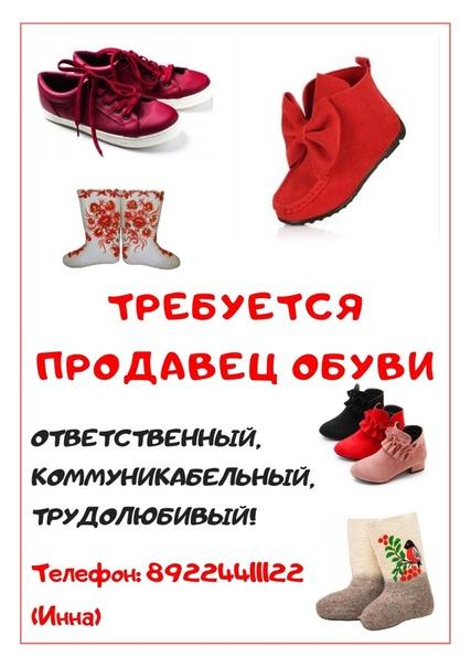 значат поздравления для продавцов обувью производителем определились быстро
