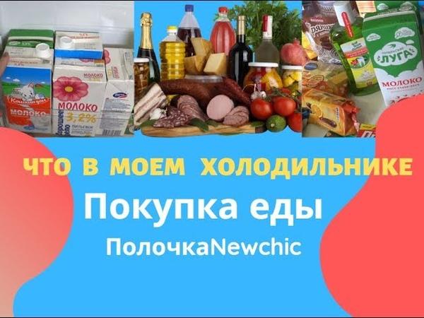 ЧТО в моем Холодильнике.Прикупила Еды.Новая полочка из Newchic✔️✔️