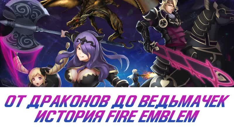 История серии Fire Emblem от японского хардкора до мировой популярности