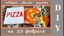 DIY Идея подарка на 23 февраля / Бумажная пицца с сюрпризом / Gift for a man