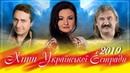 Хіти українськоі естради 2019. Українські пісні 2019. Естрадні пісні. Сучасні пісні. Нові пісні.
