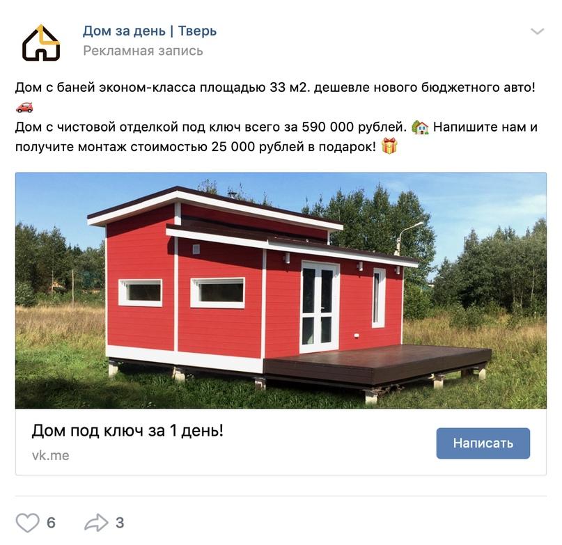 Пробуем продать дом через таргет VK и Instagram., изображение №5