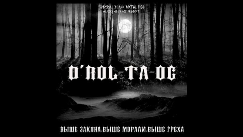 D'ROL TA OG Выше Закона Выше Морали Выше Греха Funeral Black Metal Fog full album