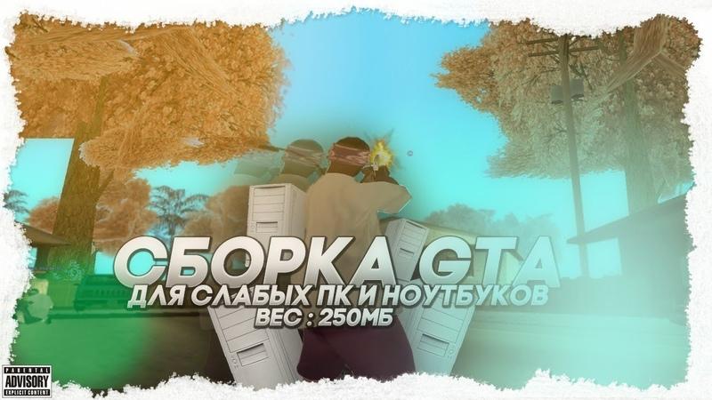 💣ПУШЕЧНАЯ СБОРКА GTA:SAMP ДЛЯ СЛАБЫХ ПК И НОУТБУКОВ ВЕСОМ 250МБ 💣 By B0ndi