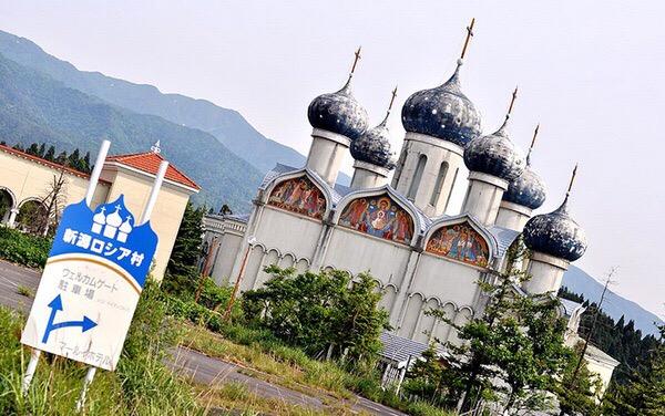 Русская Деревня в центре Японии