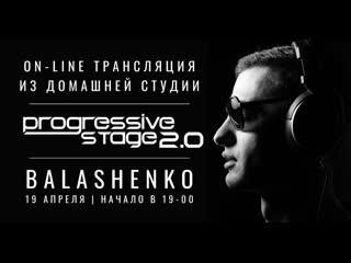 Live Stream Home Studio | BALASHENKO | In support of the Phangan Bar