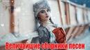 Красивые песни шансона💖 Самые Душевные Русские Песни 2019💖 Послушайте