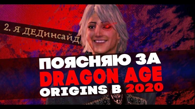 Поясняю за Dragon Age: Origins в 2020