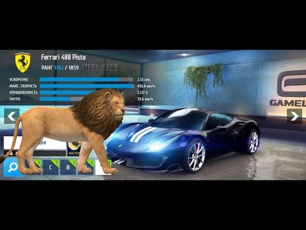 Asphalt 8 Ferrari 488 Pista Test max 3505 pro 4050 rang 1762 TOP