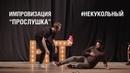 Импровизация Прослушка - Баня в Воронеже