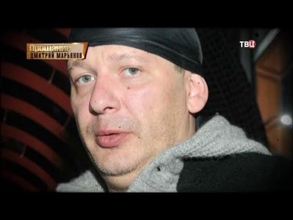 Дмитрий Марьянов Прощание