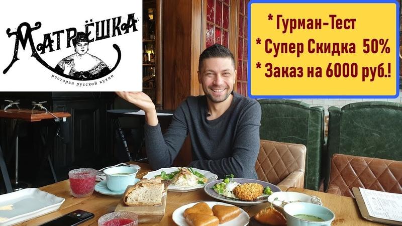 ресторан Матрешка дорогие рестораны Москвы