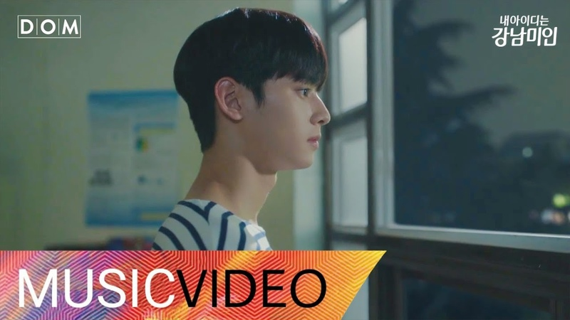 [MV] 오월 (Owol) - NO NO (내 아이디는 강남미인 OST Part.3)