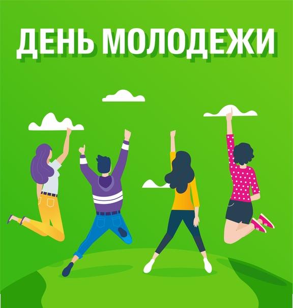 продавали поздравление с международным днем молодежи 12 августа того