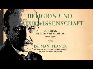 Религия и естествознание. макс планк. (мах planck. religion und naturwissenschaft.)