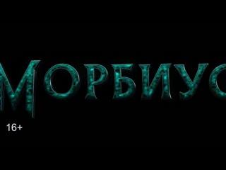 Морбиус - тизер-трейлер Рифмы и Панчи