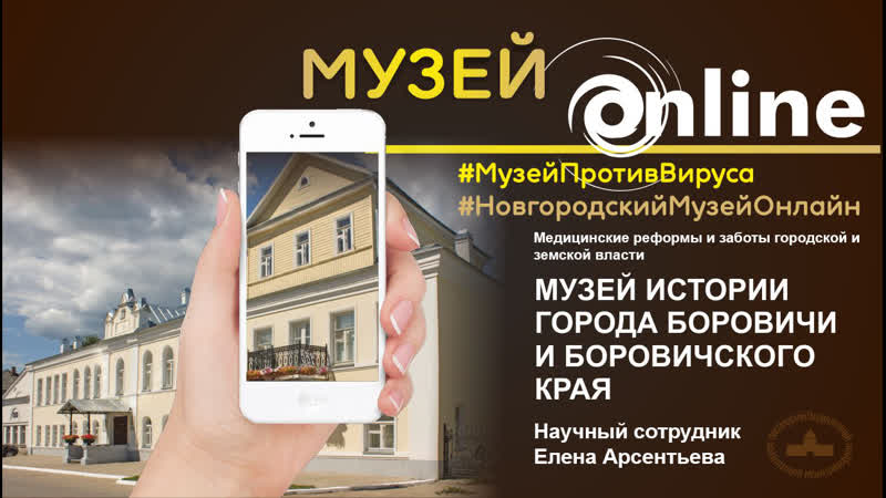 МузейБоровичи: Медицинские реформы и заботы городской и земской власти