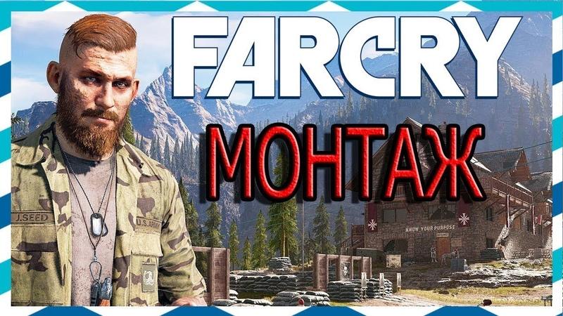 УПОРОТЫЙ МОНТАЖ ПО Far Cry 5