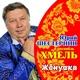 """ансамбль """"ХМЕЛЬ"""" - Когда мы были на войне (версия 2011г.)"""