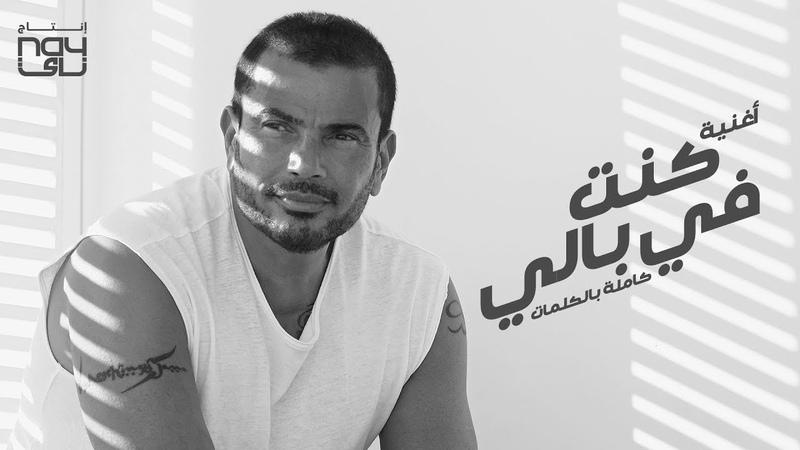 Amr Diab Kont Fe Baly Audio عمرو دياب كنت في بالي كلمات