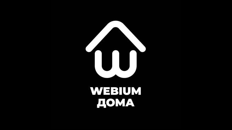 Webium Дома 2