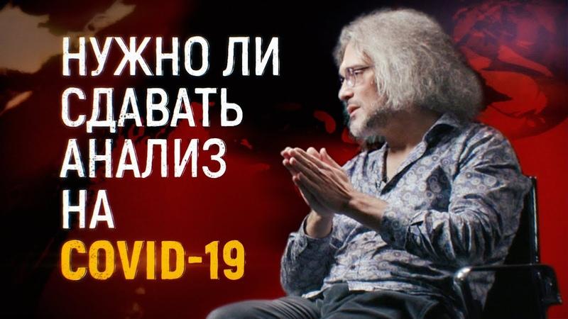 Нужно ли сдавать анализ на инфекцию COVID-19 (коронавирус) в России ЭПИДЕМИЯ с Антоном Красовским