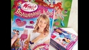 Мои журналы Винкс Волшебный Клуб Вещи Винкс Обзор Маша и Медведь Для Девочек Winx Club
