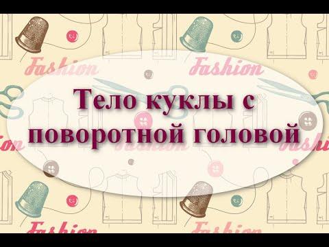 Тело куклы с поворотной головой. Подробный мастер-класс от Ольги Исаченко