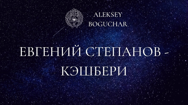 ЕВГЕНИЙ СТЕПАНОВ КЭШБЕРИ
