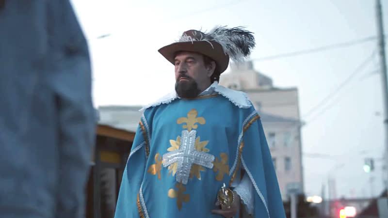 Леонид Чалей в эпизодической роли Капитана королевских мушкетёров в сериале Вызов принят 3 серия компании 36KADROV production