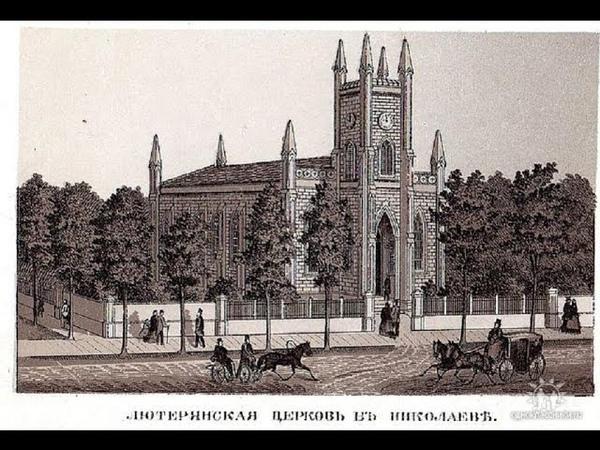 Лютеранская церковь. Кирха. Николаев Lutheran Church. Kirch. Nikolaev.
