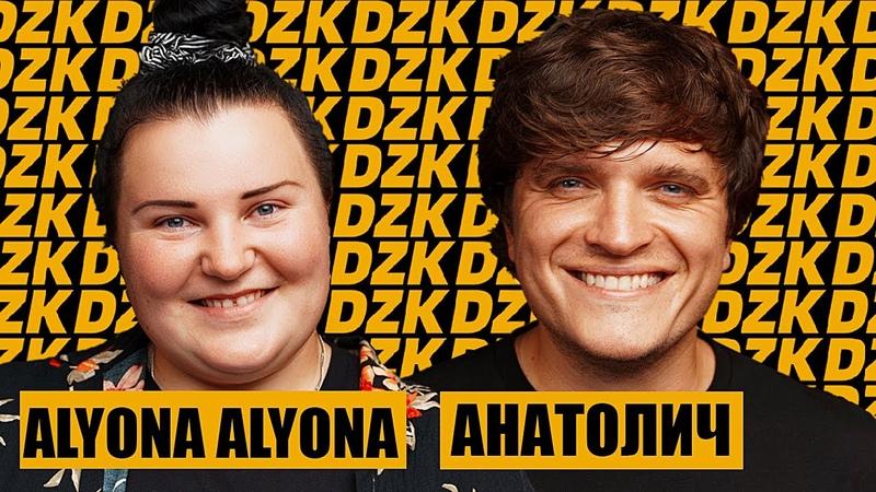 АНАТОЛИЙ АНАТОЛИЧ и АЛЬОНА АЛЬОНА в DZK