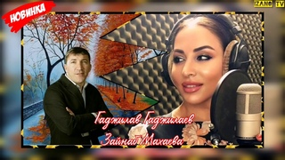 """Супер дуэт_2020 Гаджилав Гаджилаев и Зайнаб Махаева """"Кани баба"""""""