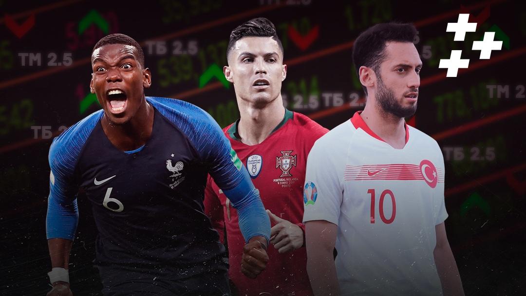 Поздние голы Франции, ТБ Швеции и проблемы Португалии. На что ставить в матчах Евро?