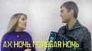 🔴АХ ГОЛУБАЯ НОЧЬ🔥 Трогательный городской романс под гармонь Власов Владислав Лапшаева Дарья