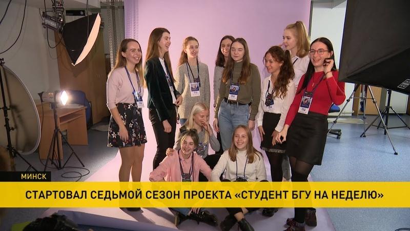 Стать первокурсниками на время: школьники участвуют в оригинальном проекте БГУ