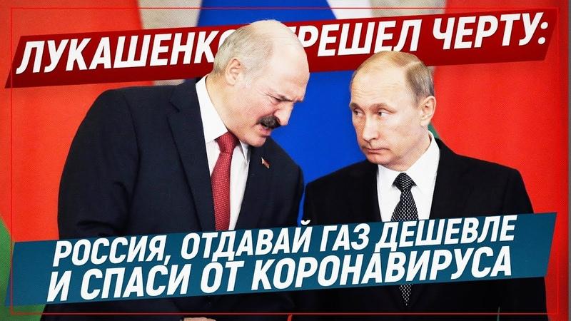 Лукашенко перешел черту Россия газ дешевле и спаси от вируса Telegram Обзор