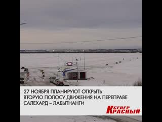27 ноября планируют открыть вторую полосу движения на переправе Салехард  Лабытнанги