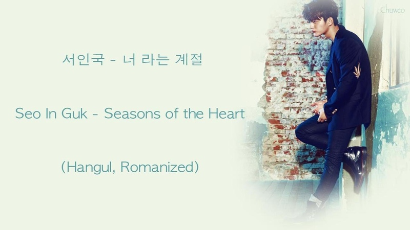서인국 (Seo In Guk) - Seasons of the Heart (너 라는 계절)