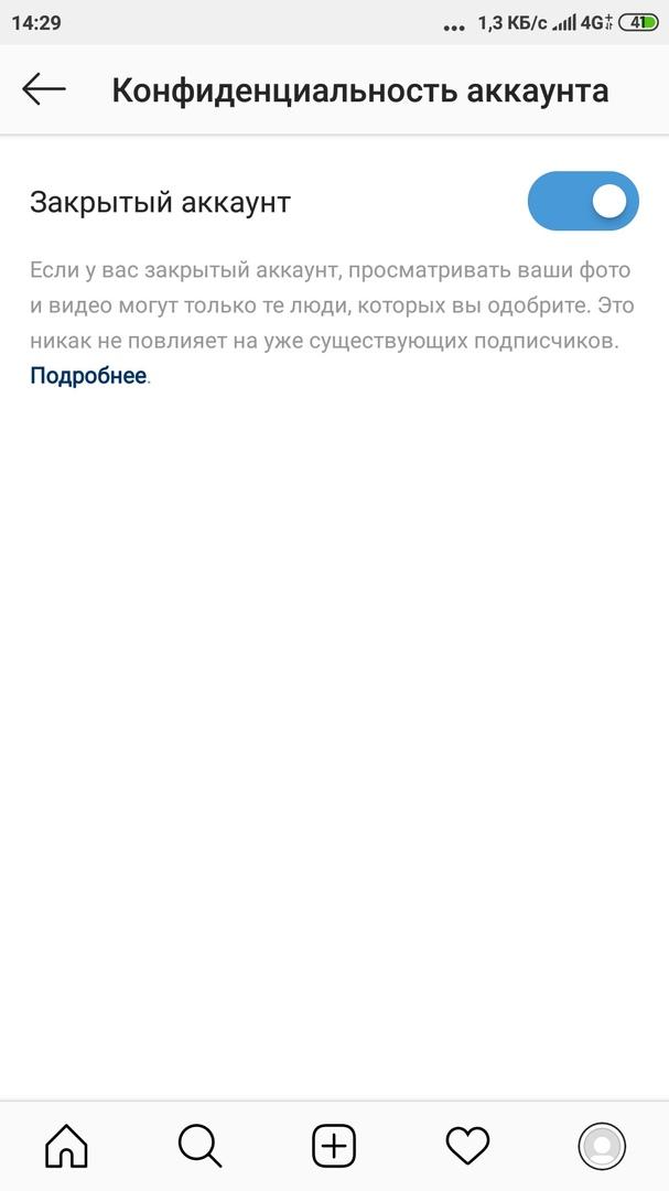 Как закрыть профиль в Инстаграм?