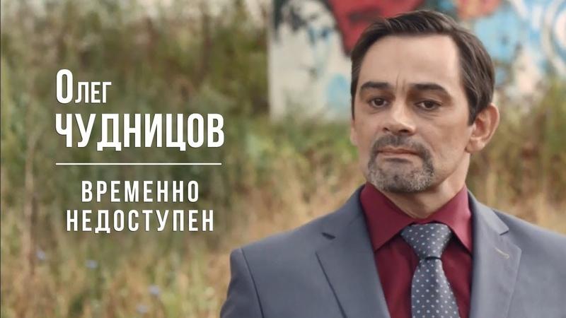 Олег Чудницов в т с Временно недоступен