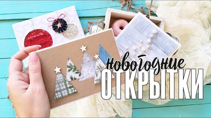 Скрапбукинг МК: три простые новогодние открытки, которые можно сделать в последний момент