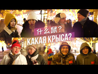 Ходовой китайский: Весенний фестиваль на харбинском Арбате, часть 3