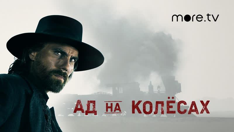 Ад на колесах Русский трейлер 2011