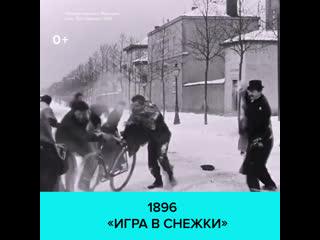 Фильм луи люмьера «игра в снежки» — москва 24